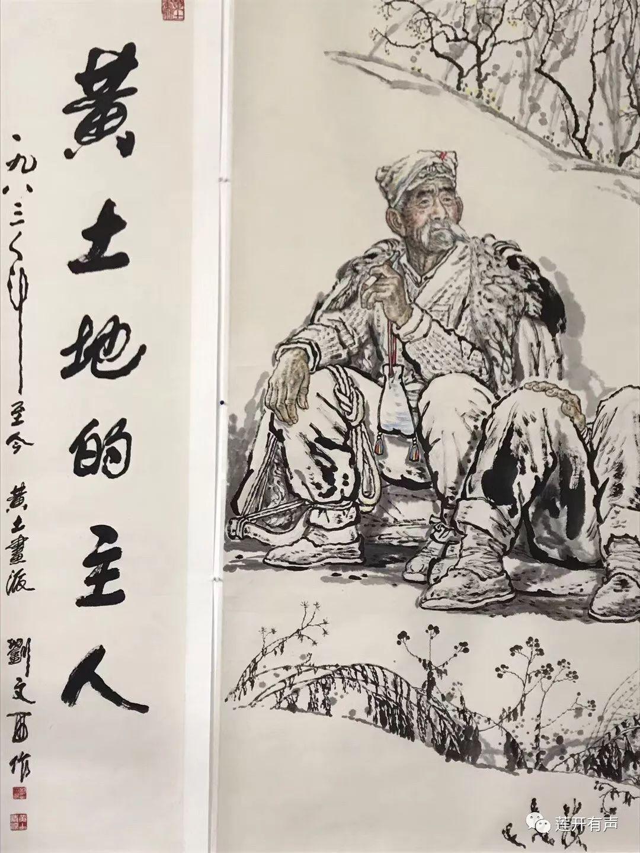 劉文西《黃土地的主人》